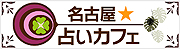 明日の笑顔をサポートする癒し空間!名古屋占いカフェ